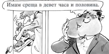 bulgarisch lernen assimil Zeichnung