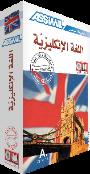 Englisch lernen - Arabisch- Audio-Sprachkurs