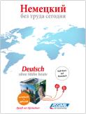 DaF Russen mp3-SK ASSiMiL