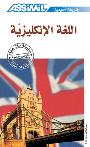 Englisch lernen - Arabisch- Lehrbuch