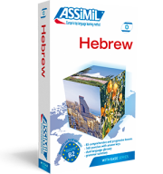 ASSiMiL Hebrew